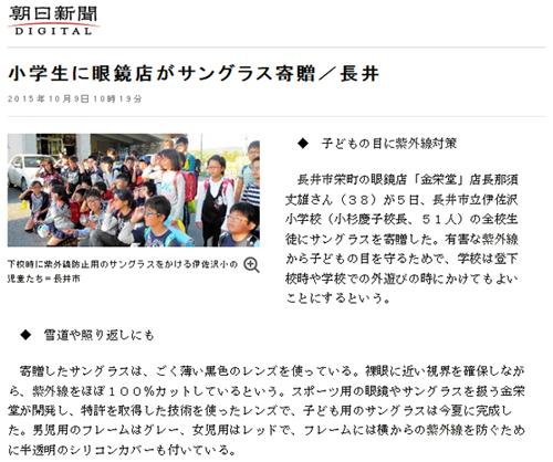日本初・小学生の目を守る事業を様々なメディアで取り上げていただきました! _c0003493_17464140.jpg