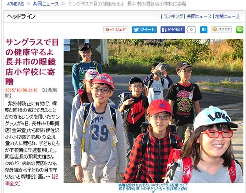 日本初・小学生の目を守る事業を様々なメディアで取り上げていただきました! _c0003493_1747496.jpg