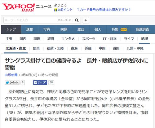日本初・小学生の目を守る事業を様々なメディアで取り上げていただきました! _c0003493_17475555.jpg