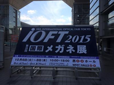 日本初・小学生の目を守る事業を様々なメディアで取り上げていただきました! _c0003493_1861767.jpg