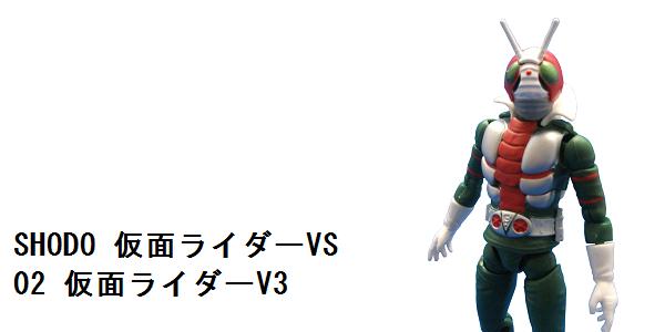 SHODO仮面ライダーVS 02.仮面ライダーV3_f0205396_2026239.png