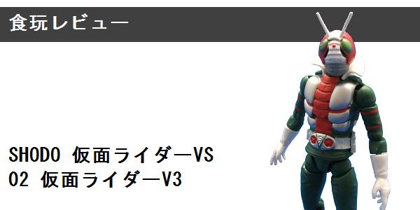 仮面ライダー玩具 レビュー記事まとめ_f0205396_2101575.png