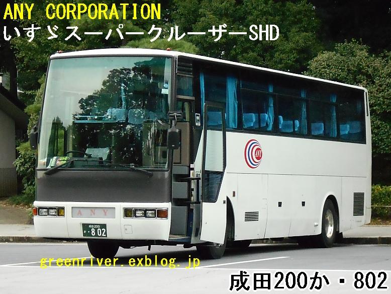 ANY CORPORATION 802_e0004218_2035215.jpg