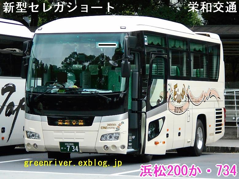 栄和交通 734_e0004218_20405795.jpg