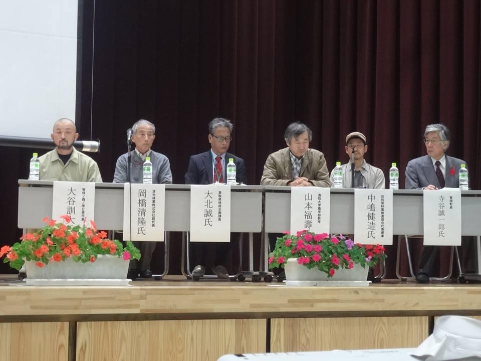 智頭町自伐型林業元年記念シンポジウムが盛会の内に終了しました_e0002820_15593507.jpg