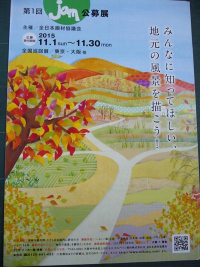 芸術の秋 となりましたので。_d0252821_12274561.jpg