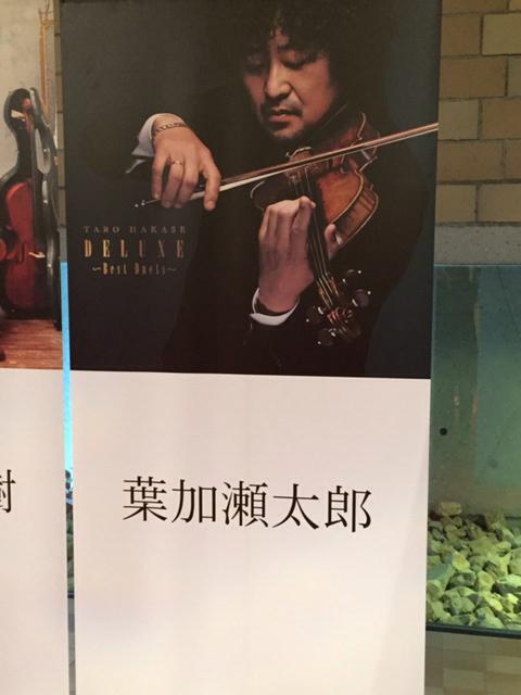 葉加瀬太郎コンサート_c0223630_22295276.jpg