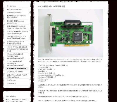 SCSI機器について_f0182936_20263762.png