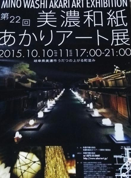 美濃和紙あかりアート展①_a0272042_13424520.jpg
