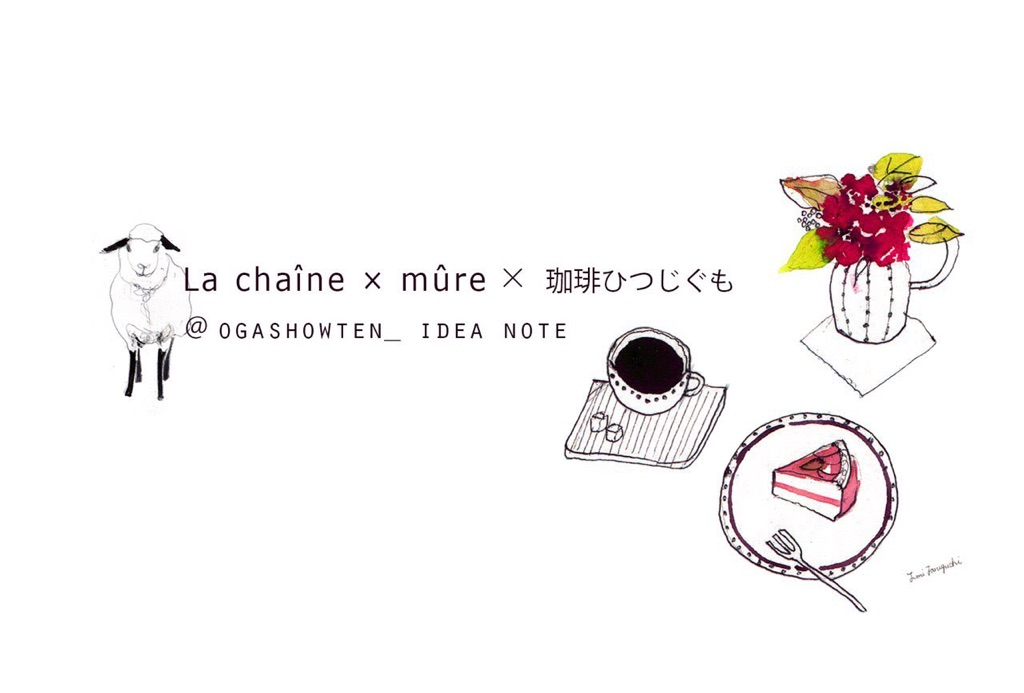 10/11 La chaîne × mûre 珈琲ひつじぐも_e0220645_22321920.jpg