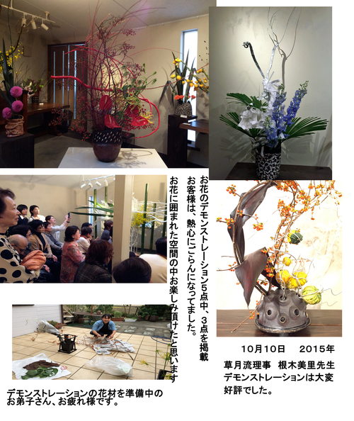 花と器展_e0109554_8131397.jpg