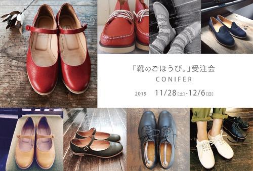 先っぽのおしゃれ。靴。_f0121167_6393157.jpg