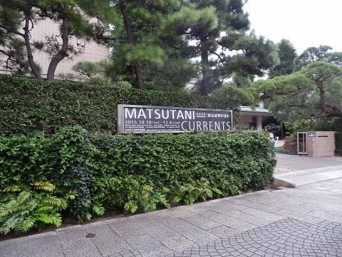 ◆『松谷武判の流れ』展・・・西宮大谷記念美術館_e0154682_16383071.jpg