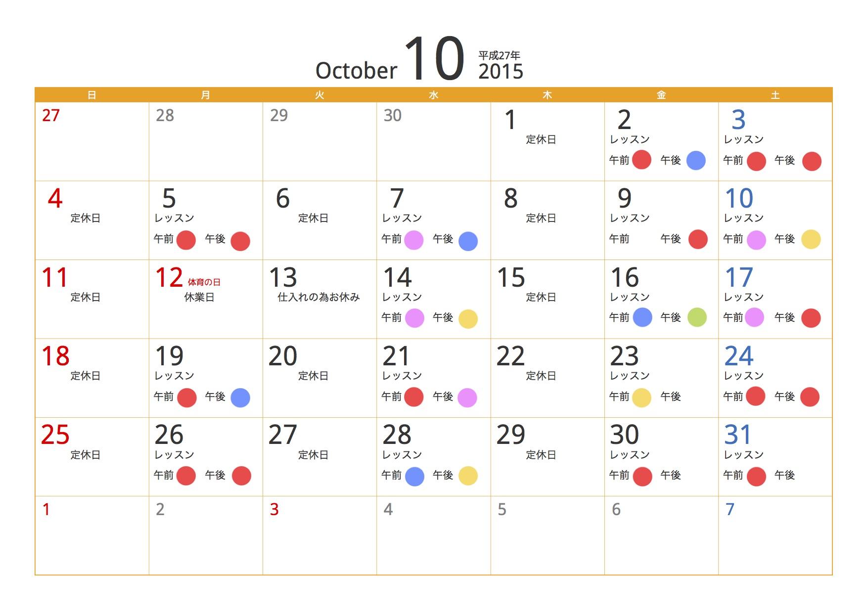 10月のカレンダー_c0156884_14375968.jpg