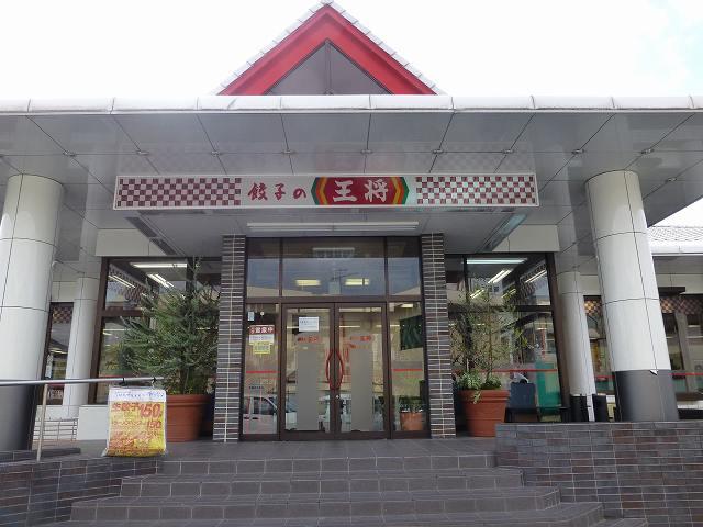 餃子の王将     多田店_c0118393_12371851.jpg