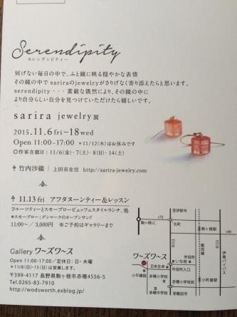 11月の展示会DMが届きました♪_e0187897_11174871.jpg