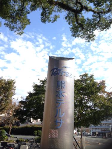 今月も熊本!_c0162404_23291755.jpg