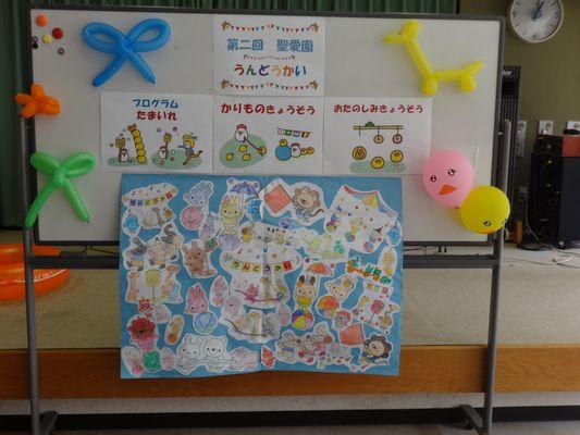 第二回 聖愛園運動会_a0154110_9364766.jpg