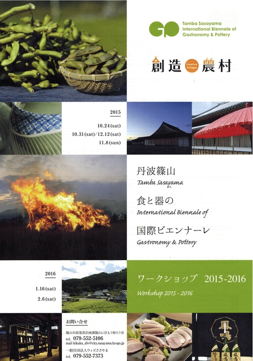 10月24日(土)黒豆×Sasayama 〜丹波くろまめ博士になろうワークショップ〜_a0146613_1726372.jpg