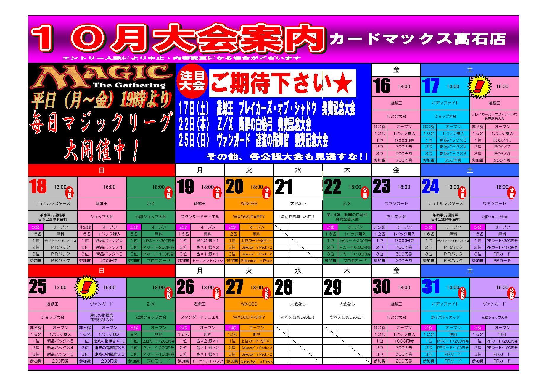 【高石店】10月後半大会情報_d0259027_23221790.jpg