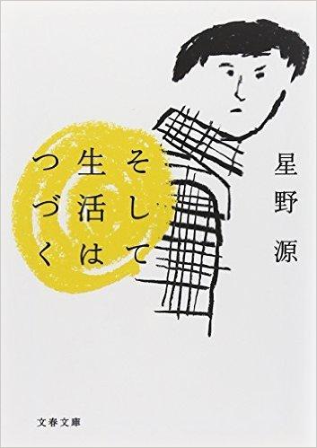 私が9月に読んだ本でオススメしたい本、星野源「そして生活は続く」。_a0026530_17194033.jpg