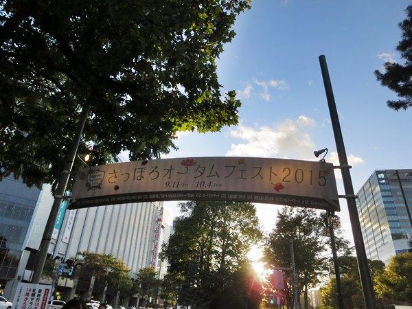 【一泊二日の北海道旨し旅】⑰札幌大通公園のオータムフェスト2015_b0009849_15492689.jpg