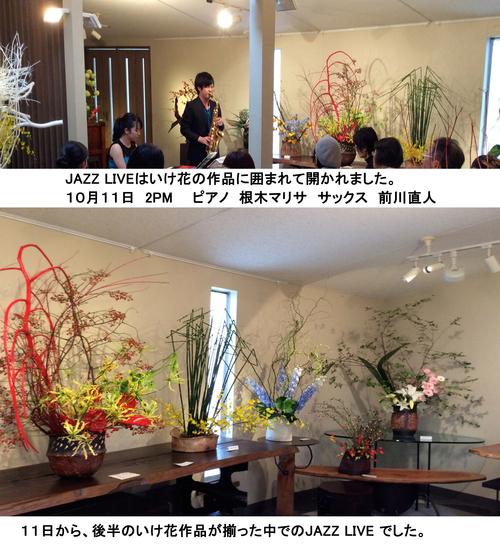 「花と器」展  JAZZ LIVE_e0109554_9551915.jpg