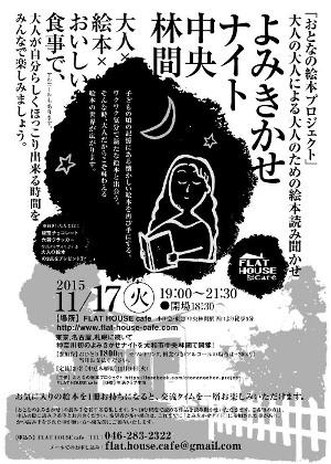 「よみきかせナイト中央林間」 開催のお知らせ_e0263559_12333421.jpg