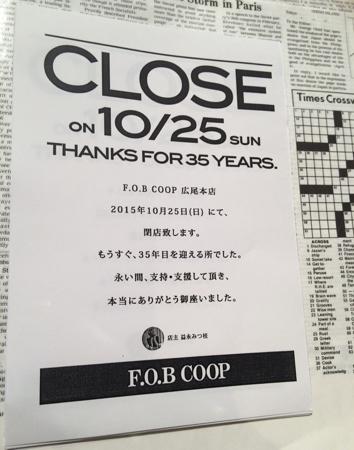 25日に閉店!F.O.B COOP広尾本店_f0164187_934286.jpg