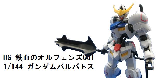 プラモデル レビュー記事まとめ_f0205396_2018041.png