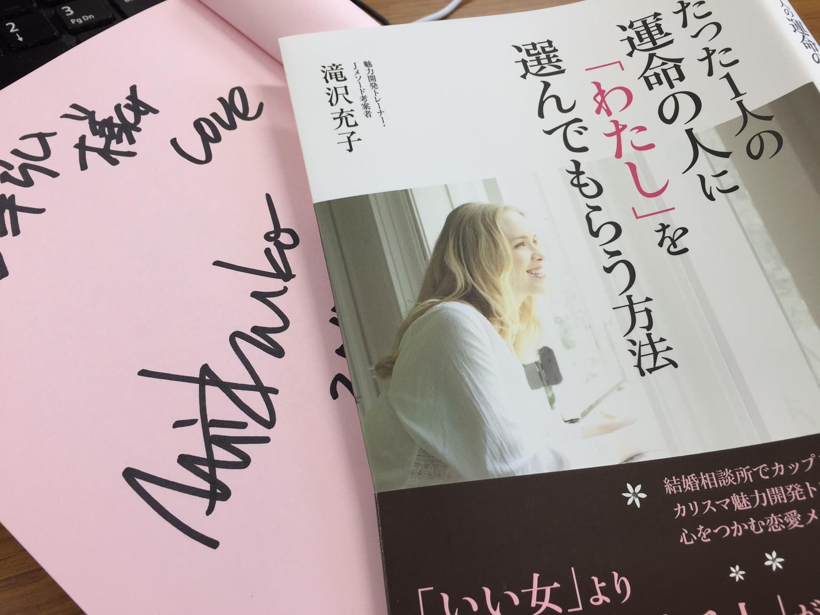 滝沢充子先生の最新刊「たった一人の運命の人に『わたし』を選んでもらう方法」を読む。恋愛だけでなくいろんな人間関係に応用できそう。_e0094804_14171717.jpg