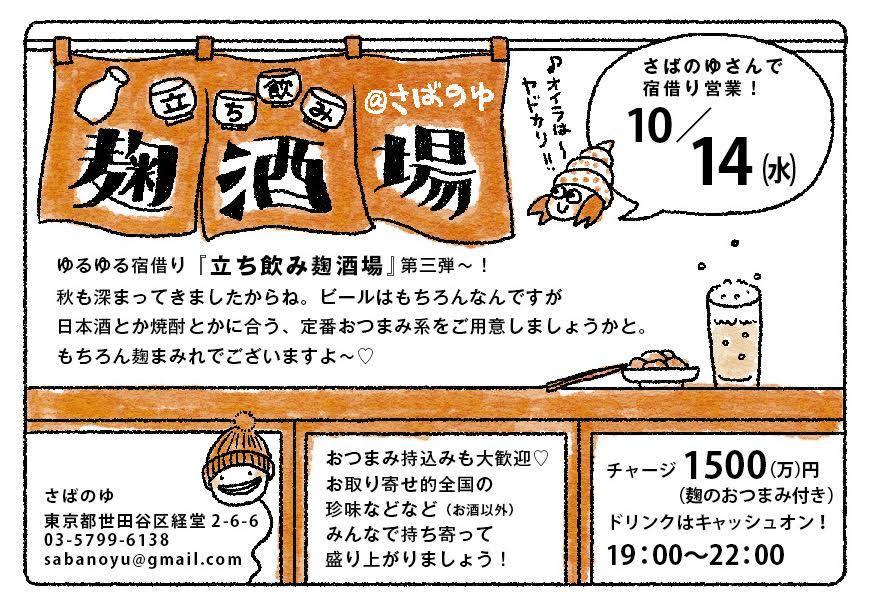 明日10/14(水)立ち飲み麹酒場@さばのゆ_c0216405_09492692.jpg