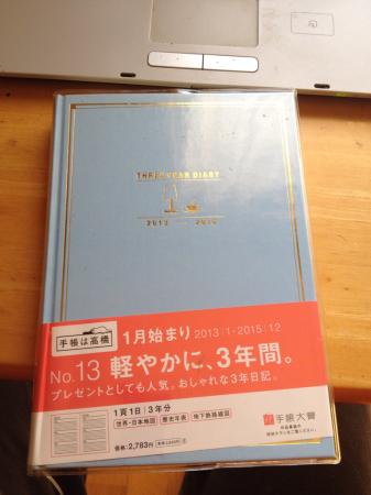 3年日記。_a0300410_11571204.jpg