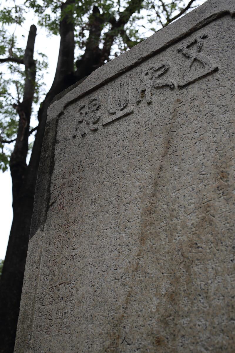 台南  五妃廟と日本統治時代の石碑_b0061717_044699.jpg