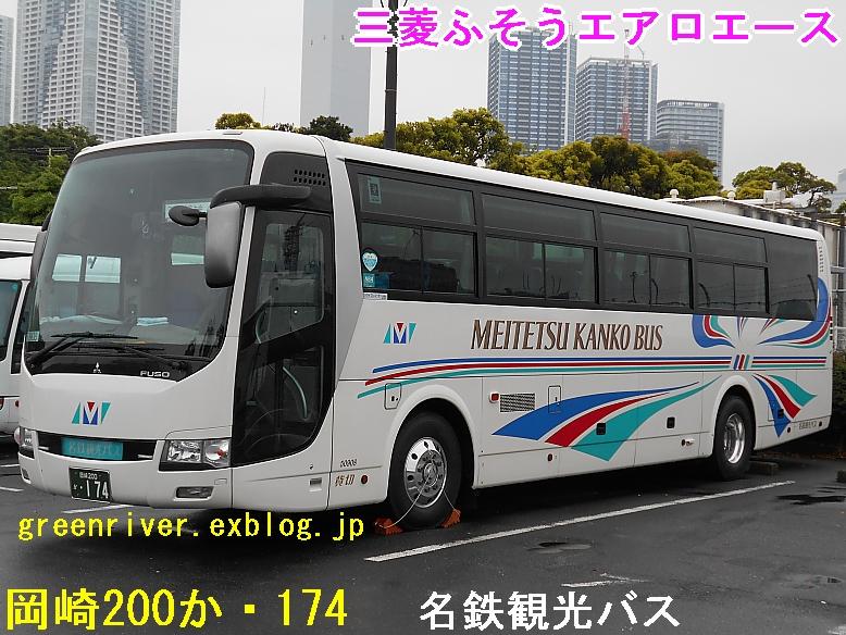 名鉄観光バス 岡崎200か174_e0004218_21342175.jpg