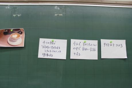 【青学WSD】20期、1回目の実習が無事に終わりました!_a0197628_21320022.jpg