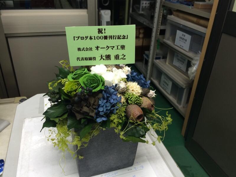 ブログ本100冊記念パーティ_d0085634_1304687.jpg