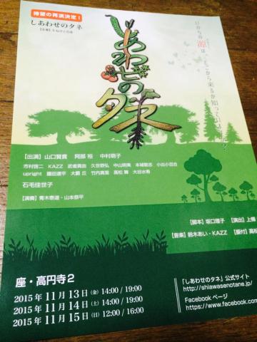舞台「しあわせのタネ」_a0153945_20401754.jpg