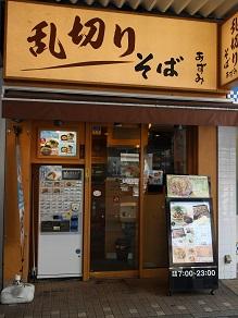 乱切り蕎麦あずみでワシャワシャ蕎麦を喰う_c0030645_2015416.jpg