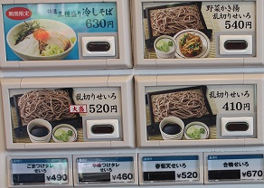 乱切り蕎麦あずみでワシャワシャ蕎麦を喰う_c0030645_20171834.jpg