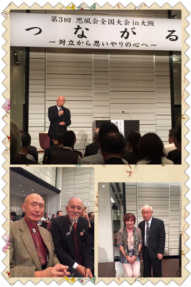思風会全国大会in大阪        平成27年神無月12日_c0099552_1056489.jpg