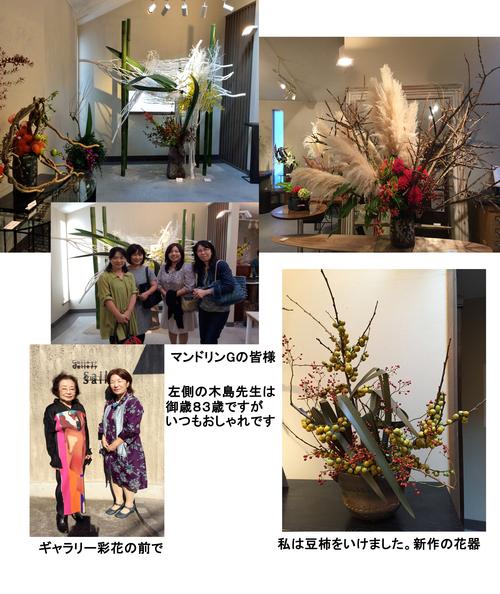 「花と器」展_e0109554_203327100.jpg
