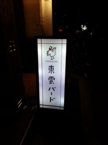 東雲_c0341260_10360527.jpg