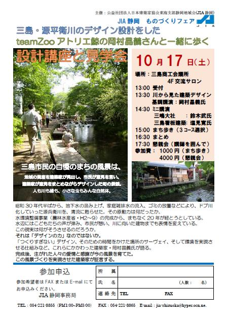JIA静岡モノづくりフェア 三島まち歩き_c0331470_19422042.jpg