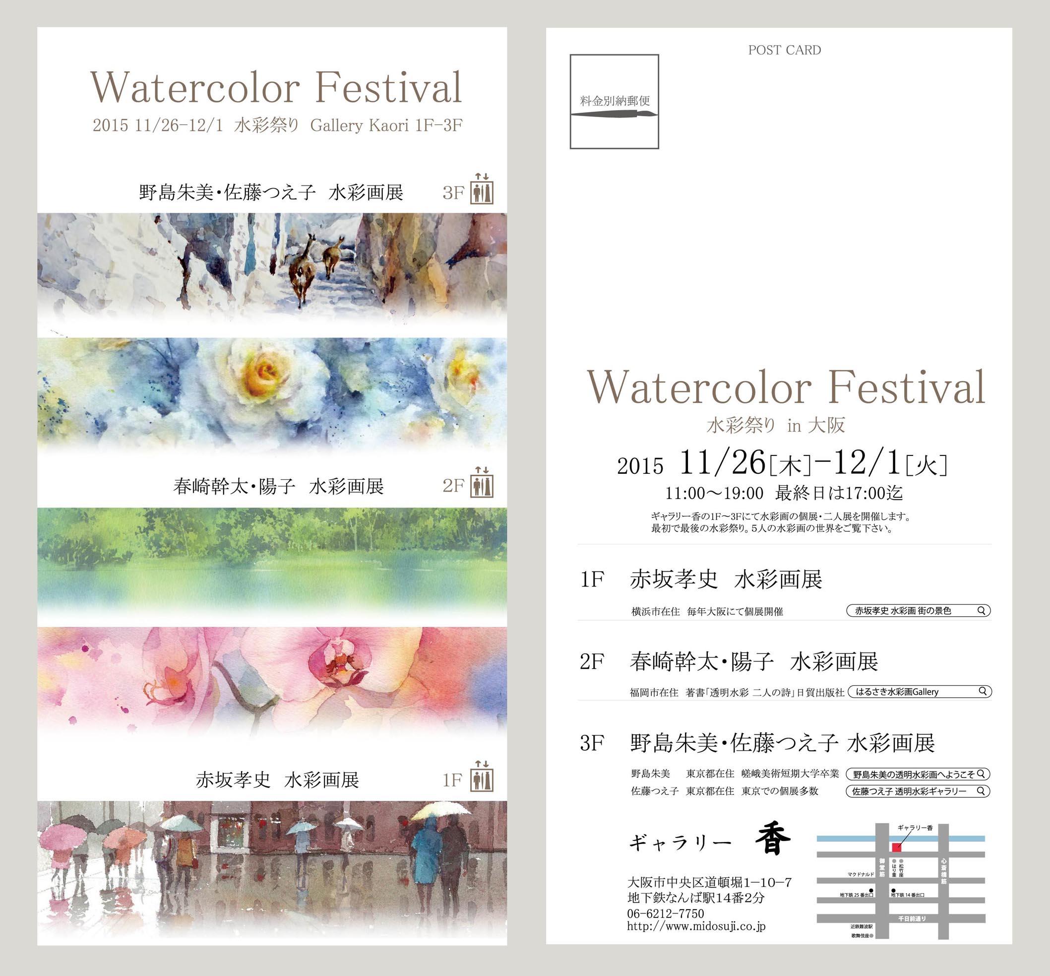 大阪 春崎幹太・陽子水彩画展 Watercolor Festival_f0176370_14262878.jpg