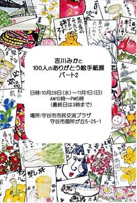 絵手紙展のご案内_a0108476_23555911.jpg