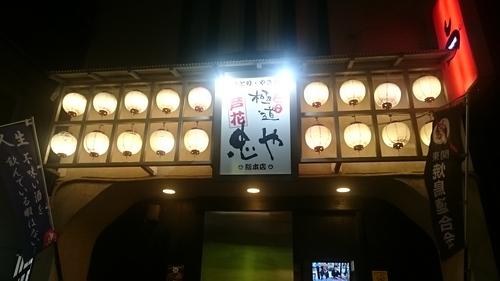 「芦花公園、忠やさん」_a0075684_23292188.jpg