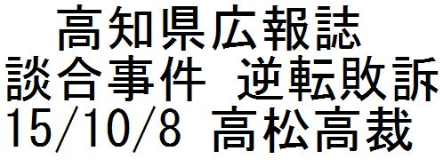高知県広報誌談合事件 逆転敗訴 高松高裁_d0011701_14103589.jpg
