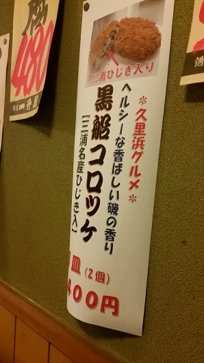 久里浜 酒蔵一升屋さんで黒船コロッケを_d0092901_07311619.jpg