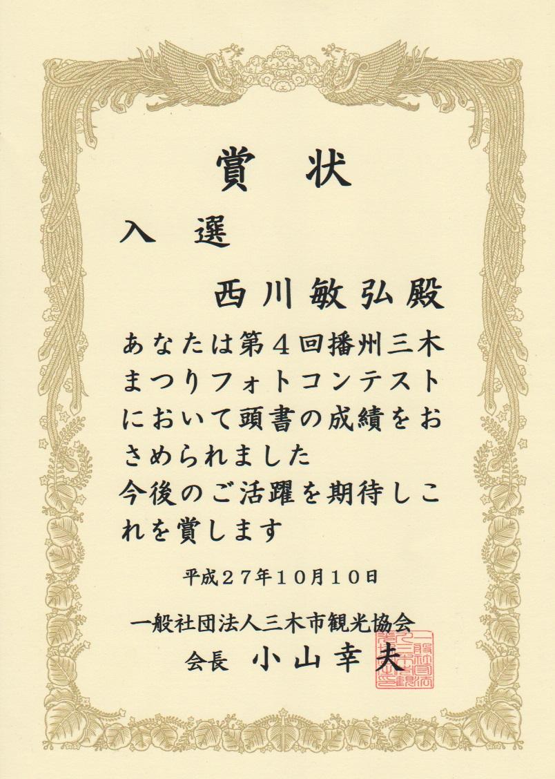 第4回播州三木まつり写真コンテスト入選_a0288226_0123477.jpg